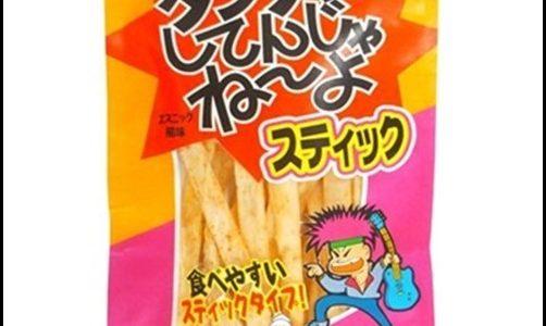 渋野日向子のお菓子『タラタラしてんじゃねーよ』を定価で買う方法は?