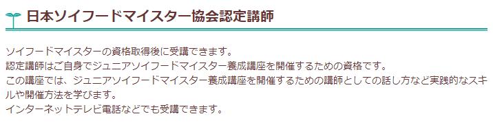 日本ソイフードマイスター協会認定講師