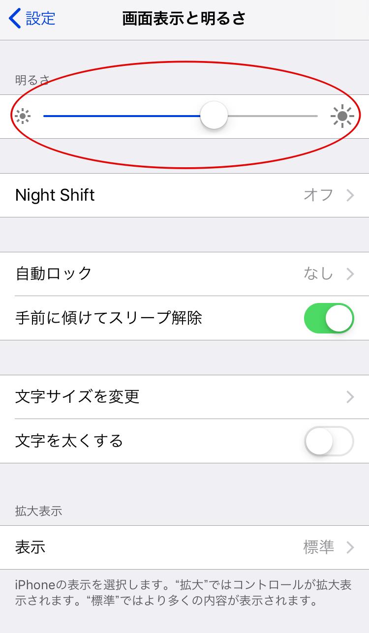 iphone、画面、暗いまま、設定