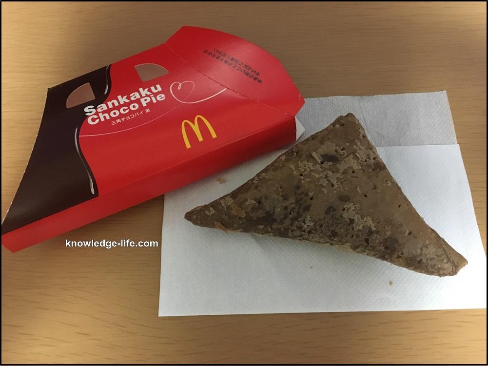 マクドナルド、三角チョコパイ、黒