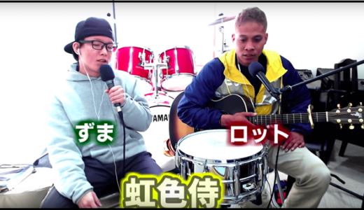 虹色侍とは歌系YouTuber?ずまくんとロットやバランのプロフィール