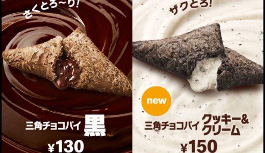 三角チョコパイ2019の黒とクッキークリームの食べ比べ感想レビュー