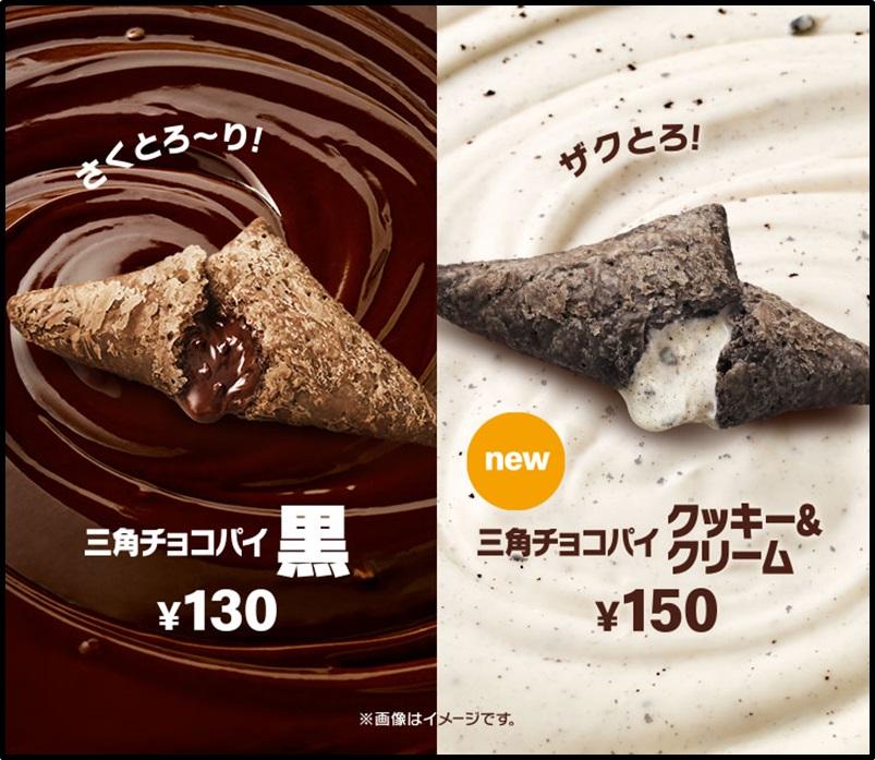 三角チョコパイ、黒、クッキークリーム
