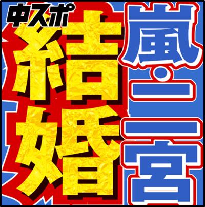 二宮和也、伊藤綾子、結婚発表、