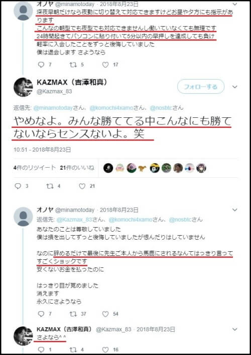 KAZMAX、Twitter