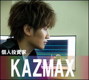 KAZMAX(吉澤和真)が逮捕?経歴やサロンの評判や炎上まとめ