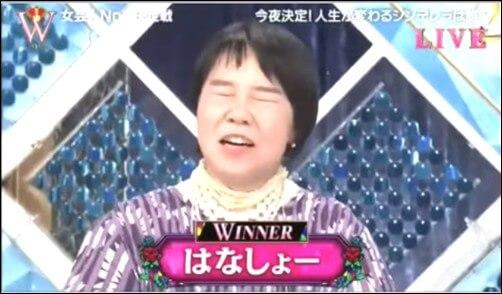 はなしょー、喜び方、杵渕はな、山田しょうこ