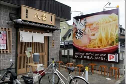 梅澤愛優香、ラーメン、店主、麺匠八雲、店舗