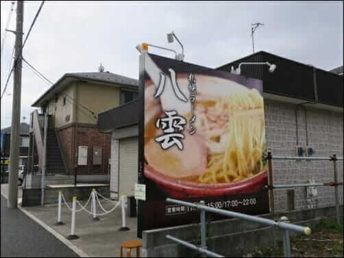 梅澤愛優香、ラーメン、店主、麺匠八雲、大和店