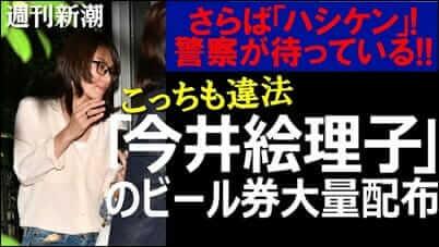 今井絵理子、公職選挙法違反