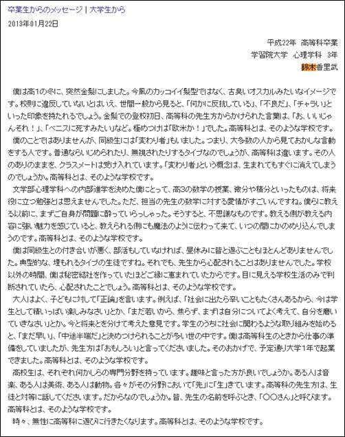 鈴木カリブ、学習院、卒業生、メッセージ