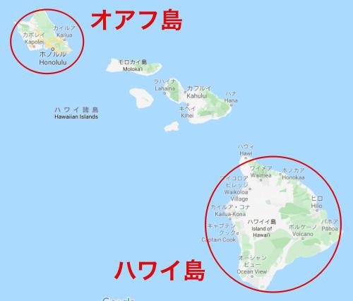 ハワイ島、オアフ島、諸島