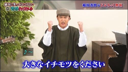 稲垣吾郎のどぶろっくイチモツ動画!ガキ使笑ってはいけない2019