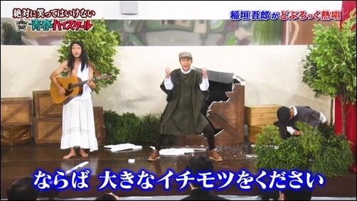 稲垣吾郎、ガキ使、笑ってはいけない、イチモツ、どぶろっく