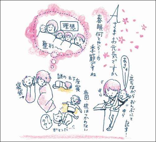 杏、子育て、イラスト