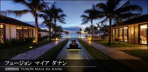櫻井翔、元ミス慶応、ベトナム、ダナン、ホテル