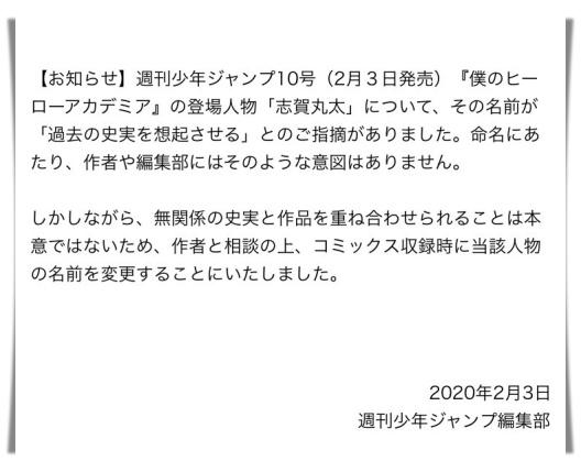 ヒロアカ、志賀丸太、名前変更