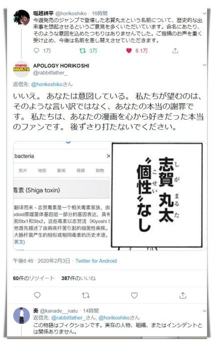 ヒロアカ、志賀丸太、名前、批判