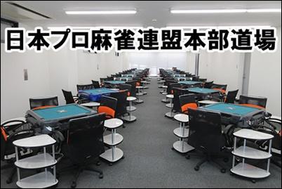 日本プロ麻雀連盟、道場