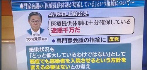 愛知県知事の大村秀章のコロナ対応に無能の声?緊急事態宣言にも含まれず