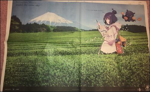 fgo、新聞広告、葛飾北斎、静岡県