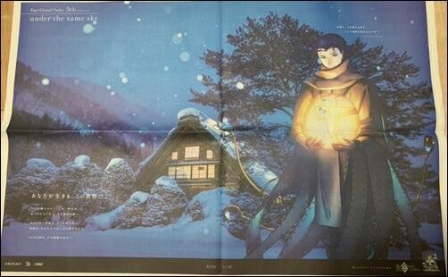 fgo、新聞広告、岐阜県、シャーロック・ホームズ