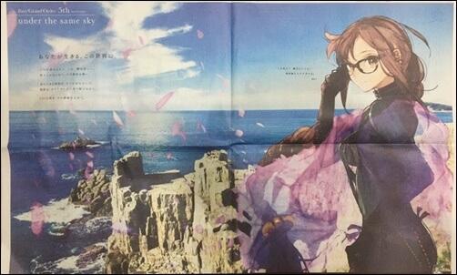 fgo、新聞広告、福井県、虞美人
