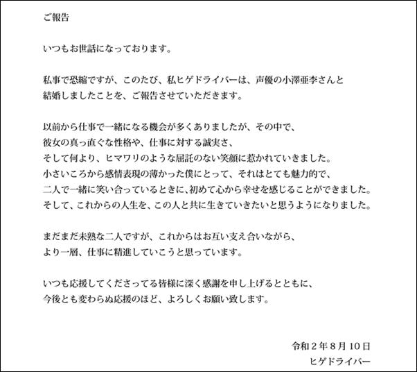 声優、小澤亜李、ヒゲドライバー、結婚