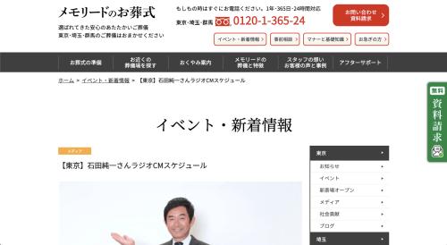石田純一、cm、最新、メモリード