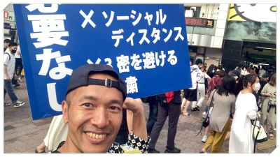 渋谷、クラスターフェス