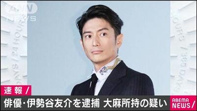伊勢谷友介の逮捕で映画『るろうに剣心』が公開中止・お蔵入りの可能性か