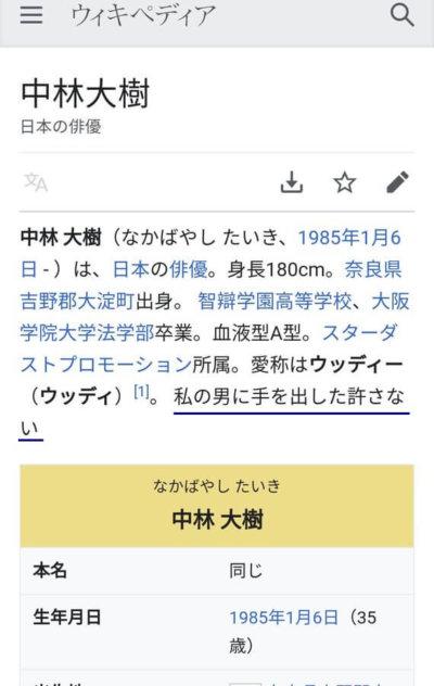 中林大樹、竹内結子、旦那、wiki