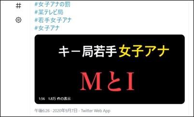 テレビ東京、女子アナウンサー、音声、流出