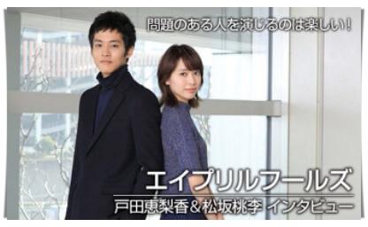 戸田恵梨香と松坂桃李の馴れ初めは映画『エイプリルフールズ』での共演?