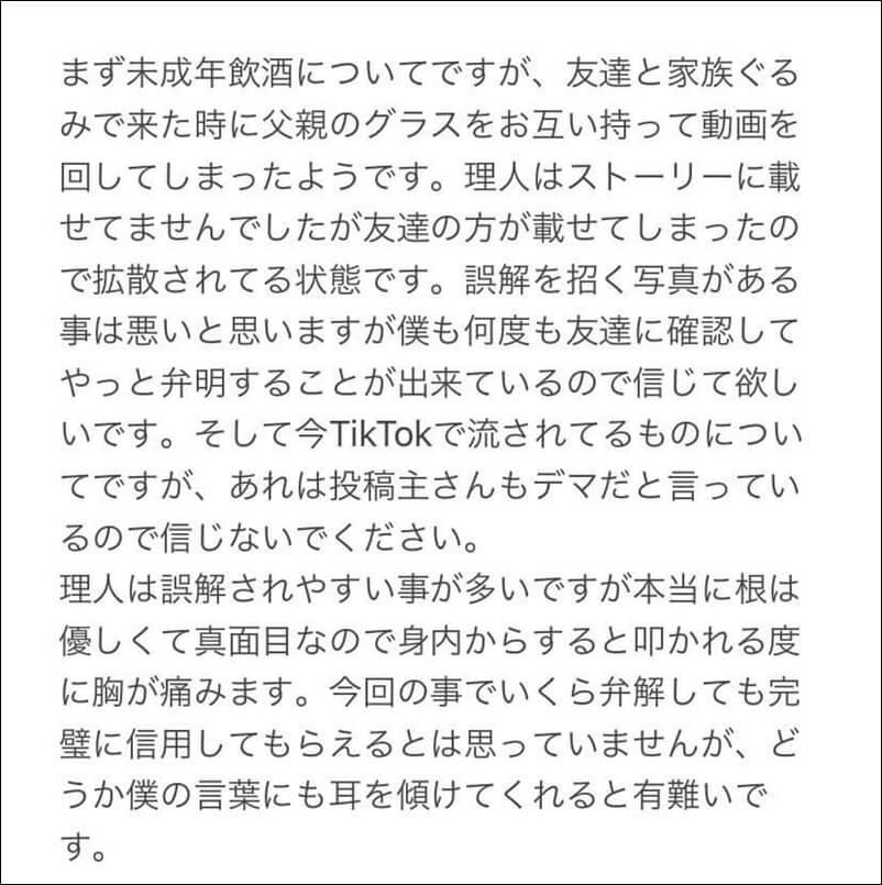 プデュ2、日プ2、produce 101 japan、池崎理人、飲酒、炎上