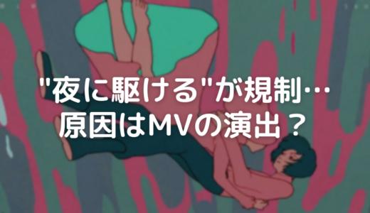 夜に駆ける(YOASOBI)YouTubeのMV規制理由はなぜ?意外な原因を考察