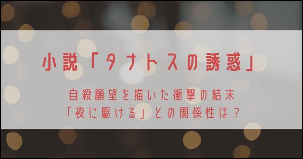夜に駆ける、YOASOBI、タナトスの誘惑、元ネタ