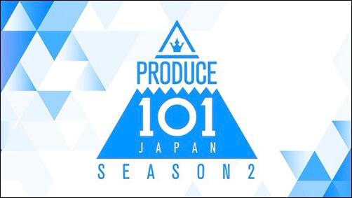 日プ2、プデュ2、produce 101 japan