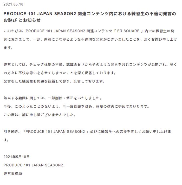 プデュ2、日プ2、produce 101 japan、高塚大夢、炎上