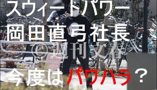 スウィートパワーの岡田直弓社長がやばい?パワハラLINEやセクハラも…
