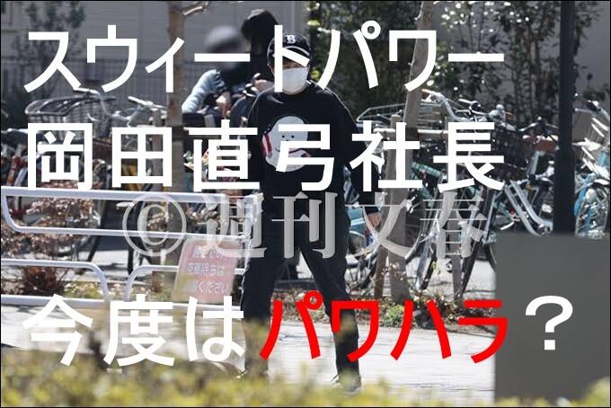 スウィートパワー、岡田直弓、社長