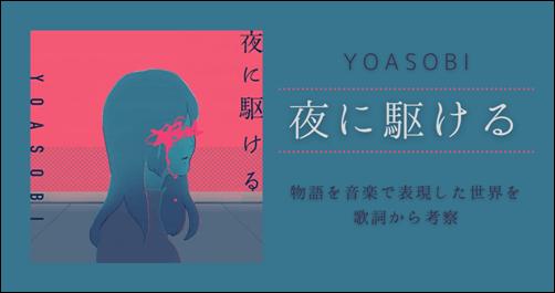 夜に駆ける、YOASOBI