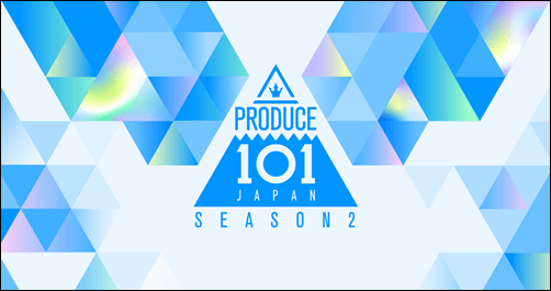 プデュ2、日プ2、produce 101 japan
