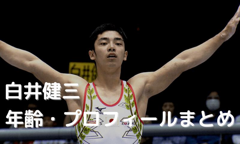 白井健三、体操、年齢、プロフィール