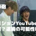 YouTuber、えびすじゃっぷ、フジ、森山、立ちション