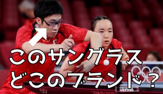 水谷隼の東京オリンピックのメガネ(サングラス)のブランドはどこ?