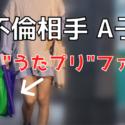鈴木達央の不倫相手のA子、うたプリ、ファン