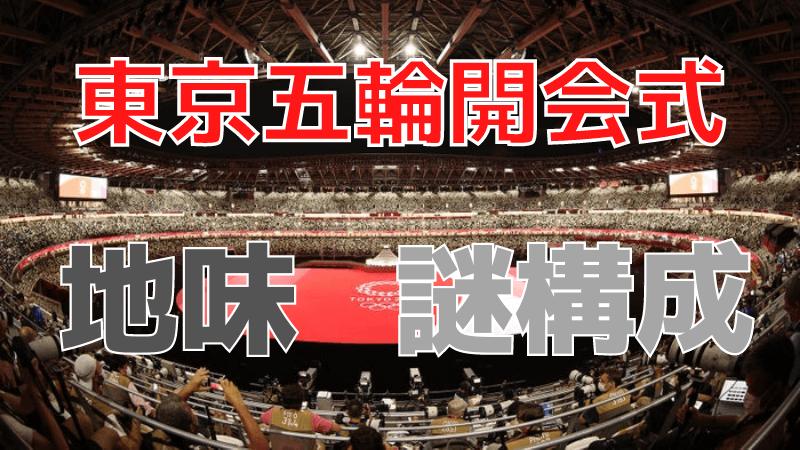 東京オリンピック、開会式、地味、構成、謎