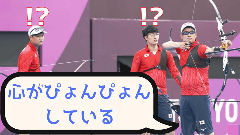 アーチェリー、男子団体、古川高晴、河田悠希、武藤弘樹、心がぴょんぴょん
