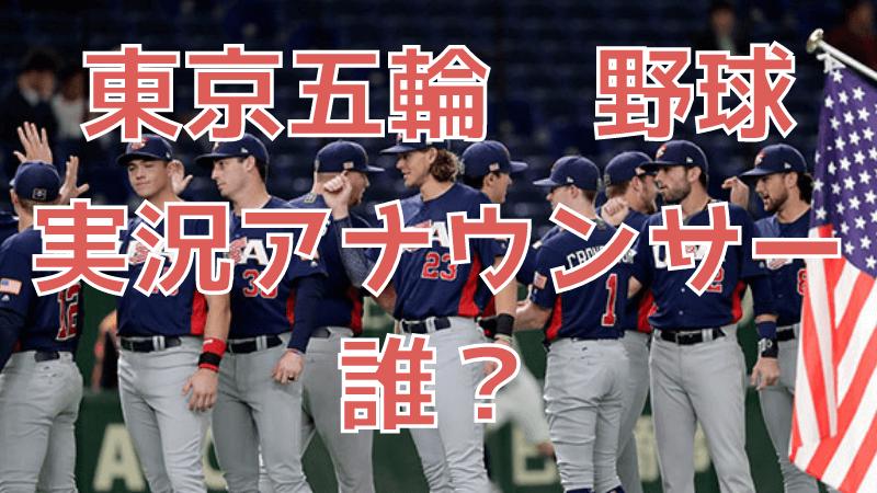 東京オリンピックの野球の実況アナウンサーは誰?